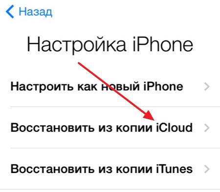 восстановление Айфона через iCloud