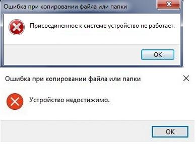 ошибка Присоединенное к системе устройство не работает