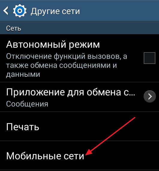 раздел Мобильные сети