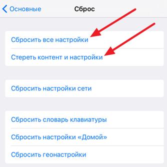 функции для сброса настроек на Айфоне