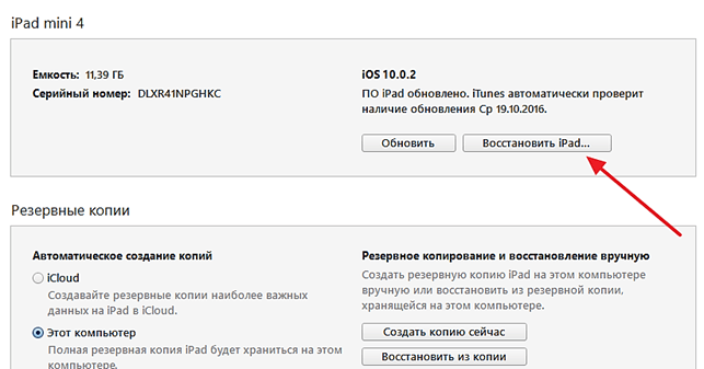 сброс Айфона при помощи кнопки Восстановить iPhone