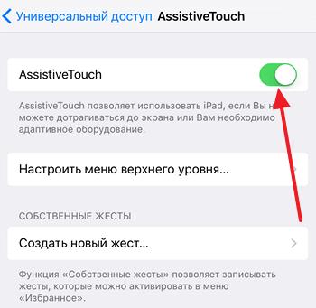 включение функции AssistiveTouch
