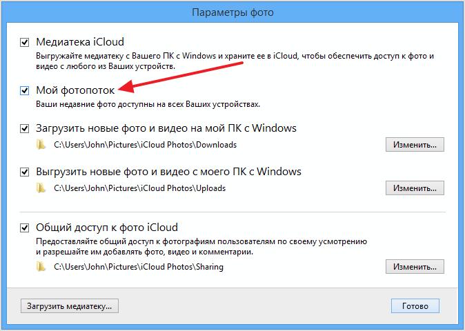 настройка клиента iCloud на компьютере