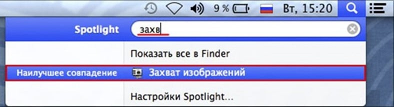 поиск Spotlight