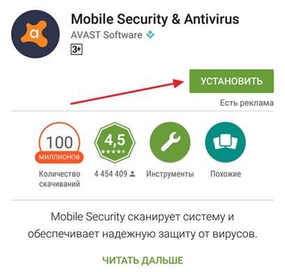 установка антивируса на Андроид
