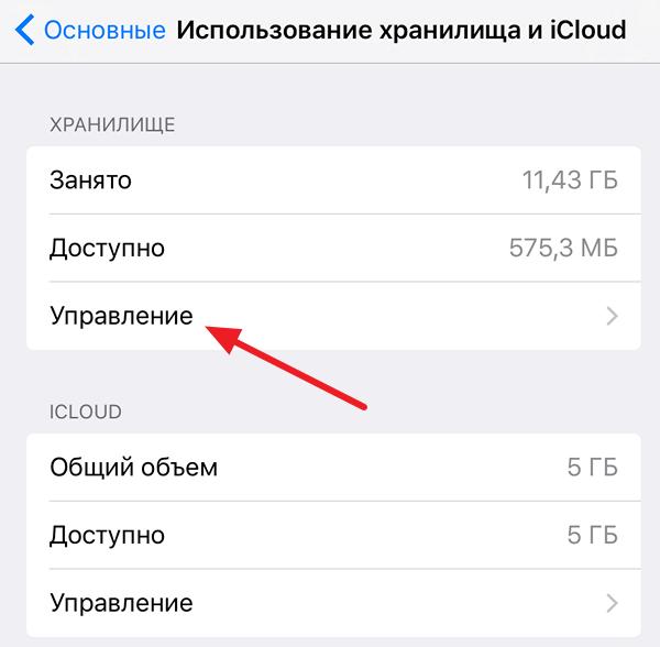 Управление внутренним хранилищем iPhone