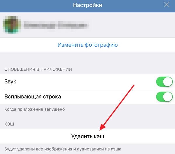 удаление кэша в приложении Вконтакте