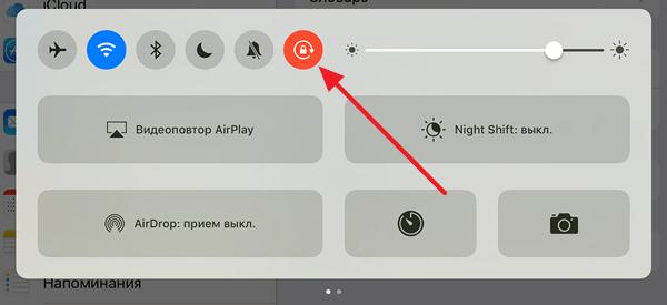 красная кнопка блокировки поворота экрана