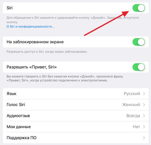 включение Siri в настройках