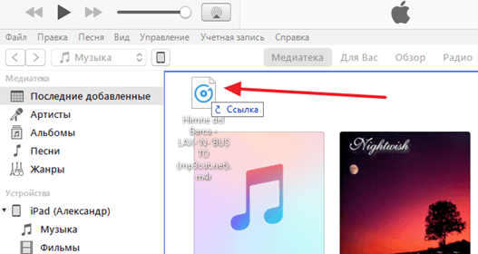 загрузка рингтона в iTunes