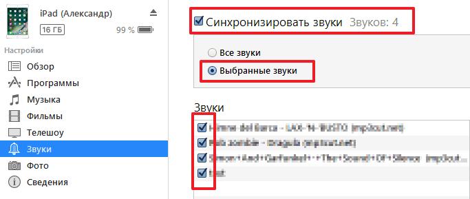 Синхронизация загруженного рингтона