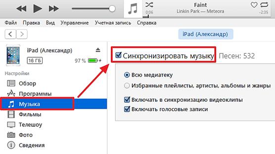 включение Синхронизации музыки