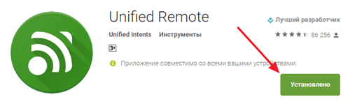 установка Unified Remote на телефон