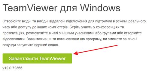 загрузка TeamViewer на компьютер