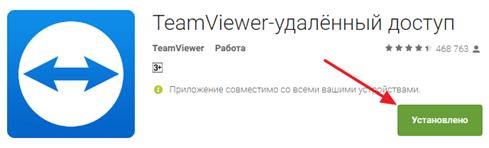 установка TeamViewer на телефон