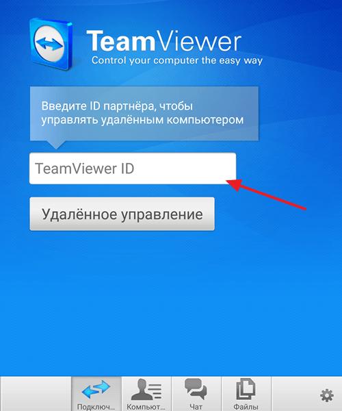 приложение TeamViewer на телефоне