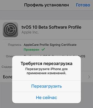 запрос на перезагрузку iPhone
