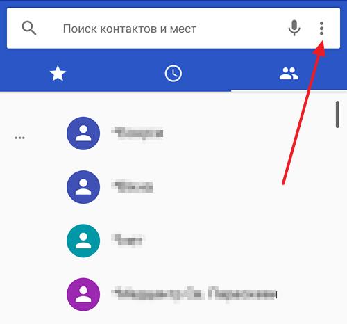 кнопка для вызова меню