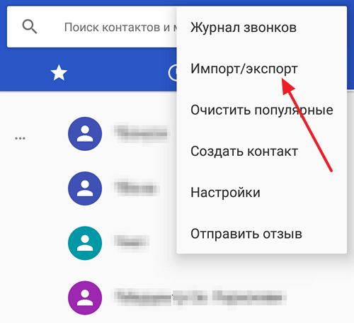 пункт меню Импорт/Экспорт
