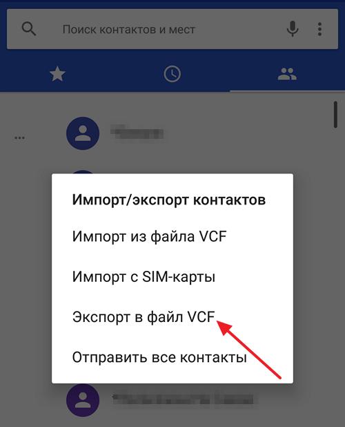 Экспорт в файл VCF