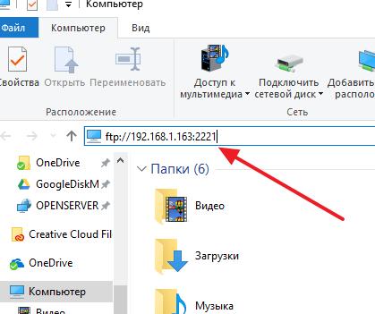 ввод адреса в окно Мой компьютер