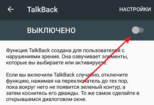 отключение TalkBack