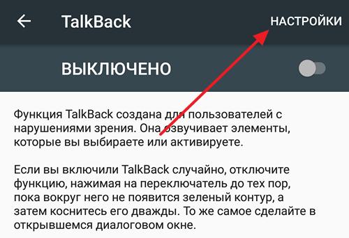 ссылка на настройки TalkBack
