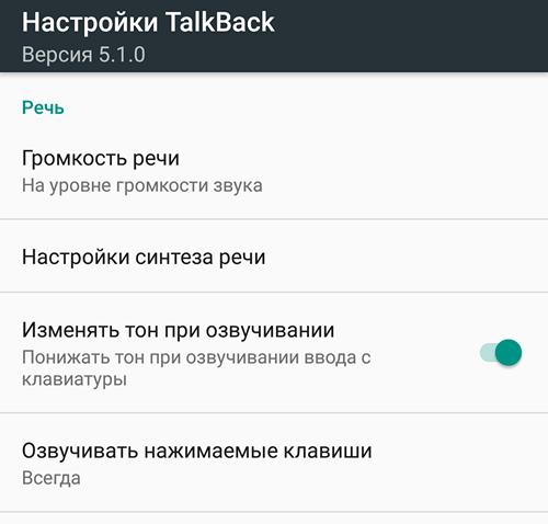 настройки TalkBack