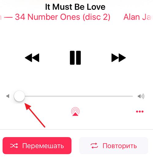 громкость в приложении Музыка