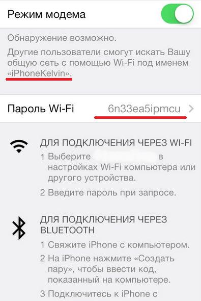 название Wi-Fi сети и пароль