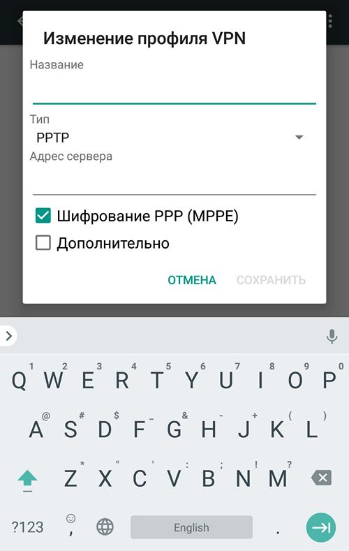 меню для настройки VPN