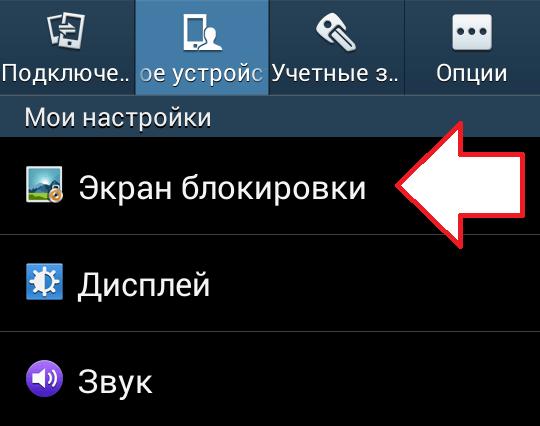 раздел настроек Экран блокировки