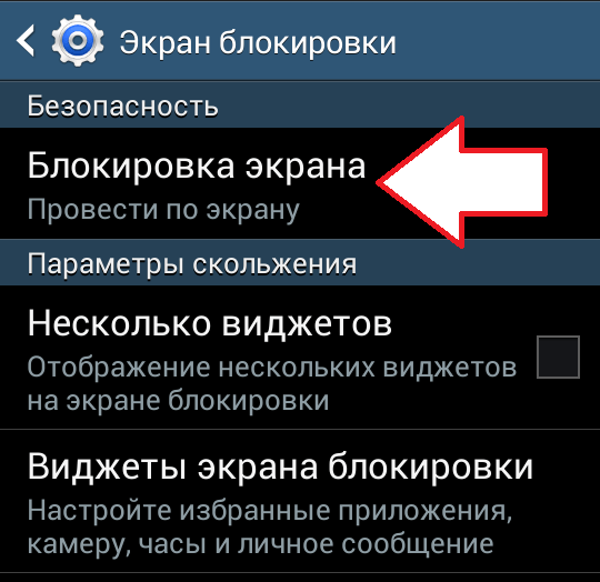 раздел Блокировка экрана