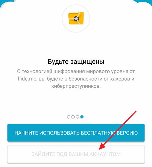 кнопка Зайдите под вашим аккаунтом