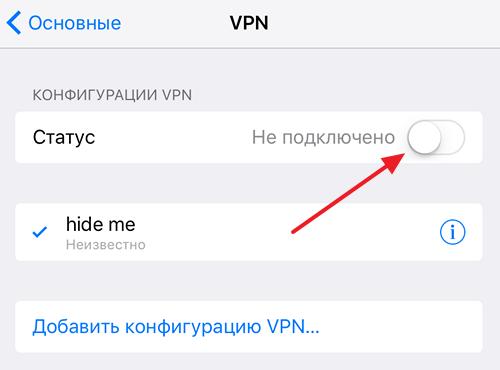 переключатель VPN