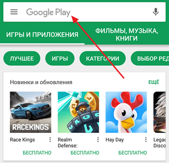 строка поиска в Play Маркет