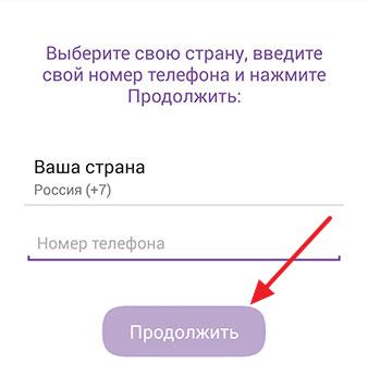 выбор страны и ввод номера телефона