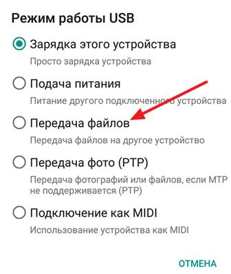 режим работы смартфона с USB