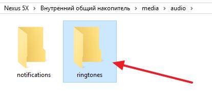 папка ringtones