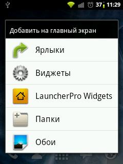 меню в старых версиях Андроид