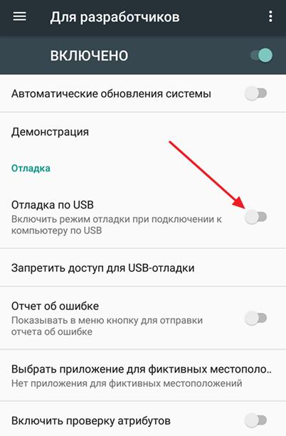 включение режима отладки по USB