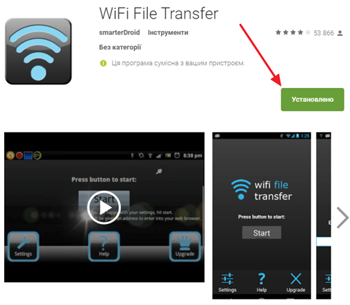установка WiFi File Transfer
