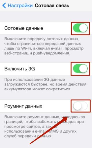 переключатели для отключения мобильного интернета