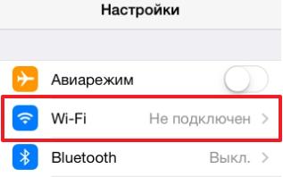 настройки Айфона раздел Wi-Fi