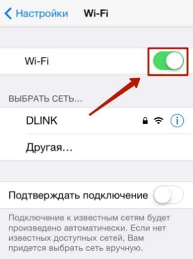 отключение интернета через Wi-Fi