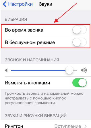отключение вибрации в настройках Айфон