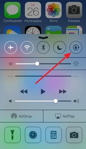 кнопка для включения и отключения автоповорота в новых версиях iOS