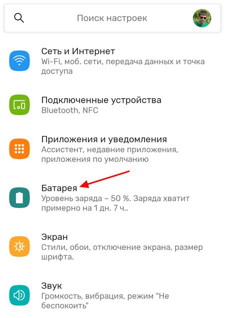 раздел Батарея