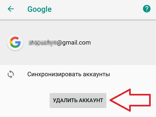 кнопка Удалить аккаунт