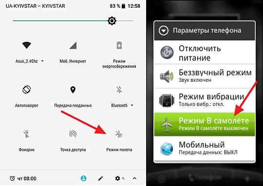 режим полета на Андроиде